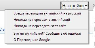 программа для перевода сайтов на русский язык