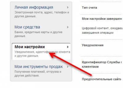Как изменить язык интерфейса личного кабинета (моего счета) в PayPal?