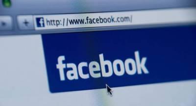 Ваши личные данные: как Facebook защищает информацию пользователей