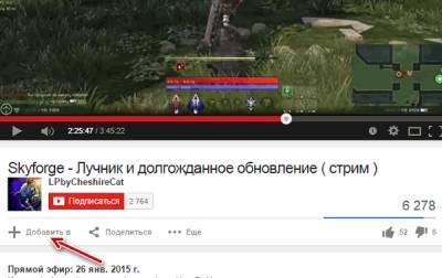 Создание и удаление списков воспроизведения (плейлист) видео на YouTube
