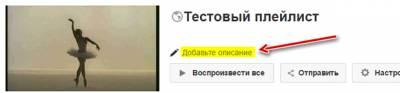 Редактирование плейлистов (списков видео) на YouTube