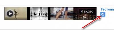 Настройка доступа к плейлисту видео на YouTube