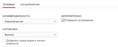 Обмен плейлистами (списками видео) на YouTube