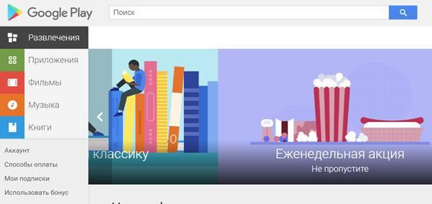 Приложения в магазине Google Play