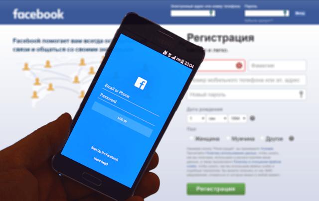Аккаунт Facebook всегда находится под угрозой взлома