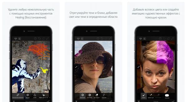 Приложение Adobe Photoshop Fix для редактирования портретов