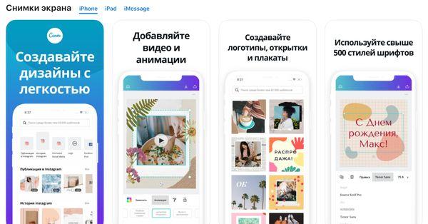 Бесплатное приложение для редактирования фотографий Canva для мобильных устройств