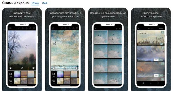 Платное приложение для редактирования фотографий Distressed FX