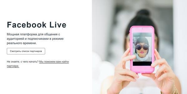 Facebook Live – платформа для общения с аудиторией и подписчиками в режиме реального времени