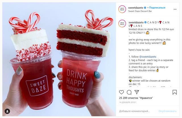 Пример конкурсной фотографии в Instagram