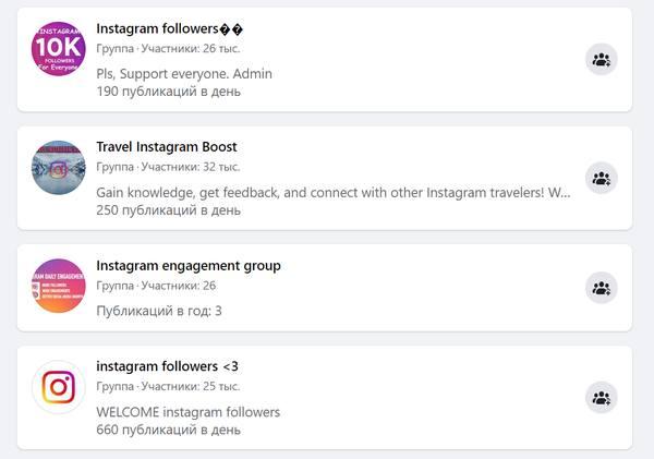 Пример групп поиска подписчиков в Instagram