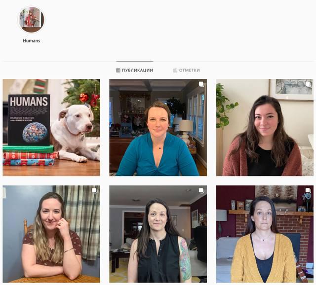 Инстаграм аккаунт с историями о реальных людях