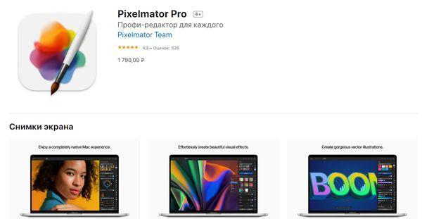 Платное приложение для редактирования фотографий Pixelmator