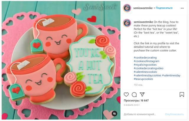 Пример грамотного использования хэштегов при публикации на Instagram