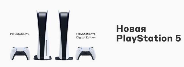 Внешний вид игровой консоли PlayStation 5