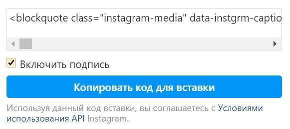 Получение ссылки для вставки публикации из Instagram в сообщение блога