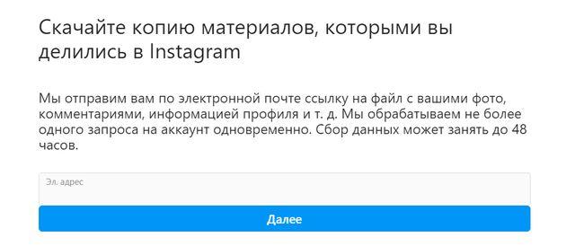 Окно запроса данных из Instagram