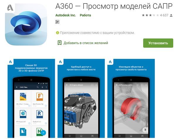 Приложение Autodesk A360 позволяет архитекторам, инженерам и проектировщикам просмотр 2D- и 3D-проекты, а также совместно работать над ними