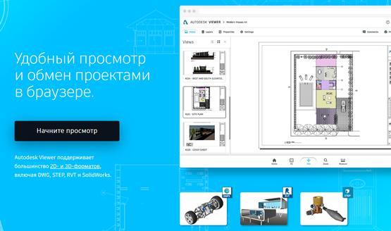Autodesk Viewer поддерживает большинство 2D- и 3D-форматов, включая DWG, STEP, RVT и SolidWorks