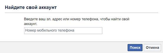 Форма поиска аккаунта на Facebook