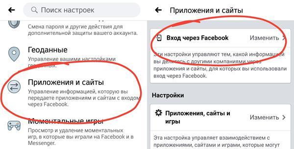 Переход к настройкам доступа приложений в Facebook
