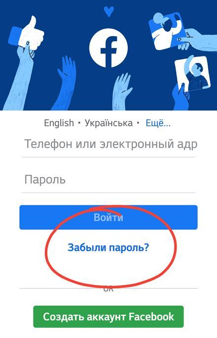 Переход к форме восстановления пароля через приложение Facebook