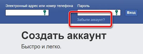 Ссылка для перехода к восстановлению пароля аккаунта на Facebook