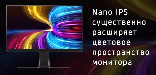 Наглядное описание главного преимущества мониторов NanoIPS