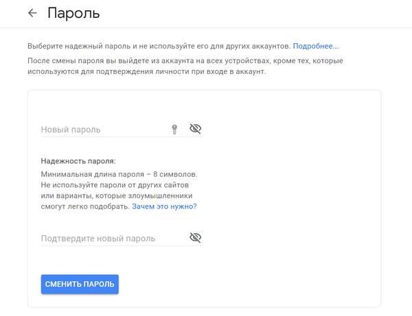 Форма для смены пароля аккаунта пользователя сервисов Google