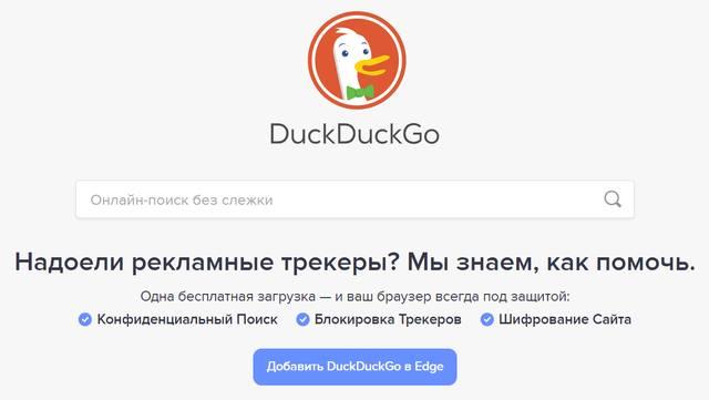Поисковая система DuckDuckGo обеспечивает онлайн-поиск без слежки