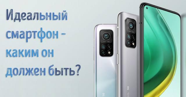Визуальное представление об идеальном смартфоне на 2021 год