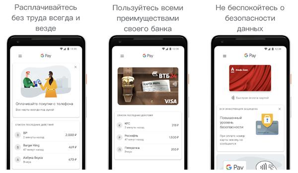 Описание главных преимуществ Google Pay в магазине приложений