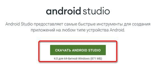 Страница для загрузки инструмента разработки Android Studio