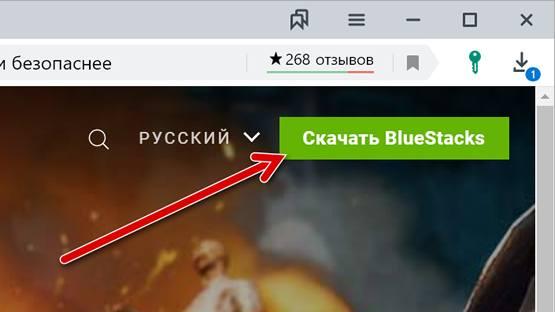 Вид ссылки для загрузки эмулятора Android BlueStacks