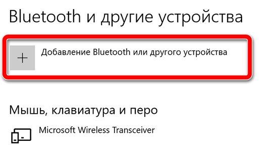 Переход к добавлению Bluetooth или другого устройства