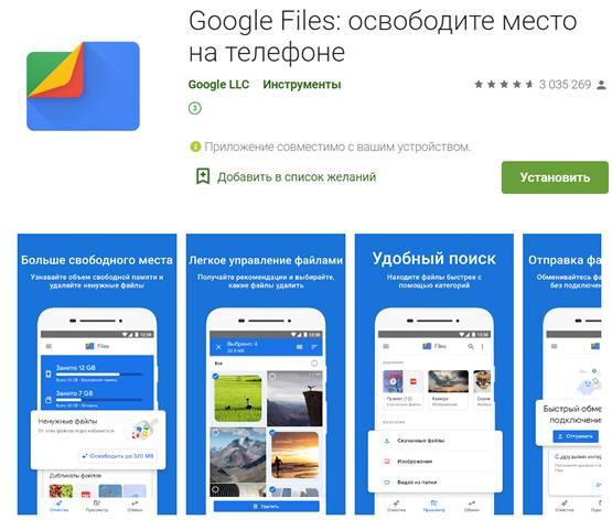 Использование Google Files для работы с архивами на Android
