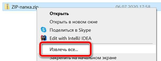 Извлечение файлов из ZIP архива с помощью Windows