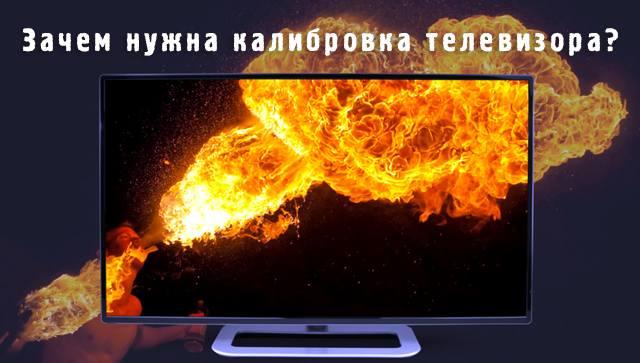 Улучшение качества изображения после калибровки экрана телевизора