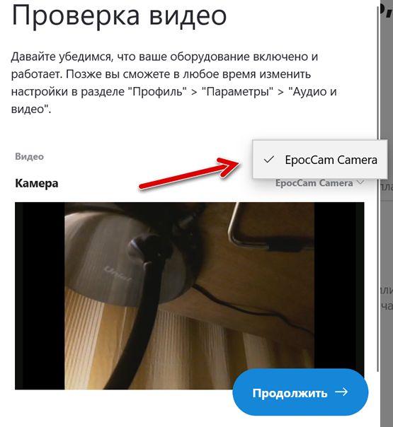 Использование приложения EpocCam для подключения камеры смартфона к компьютеру