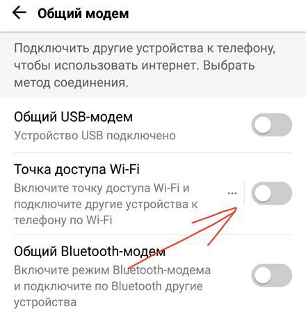Включение точки доступа Wi-Fi на смартфоне