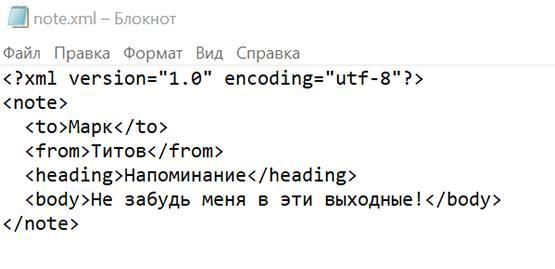 Открытие файла формата xml с помощью блокнота Windows