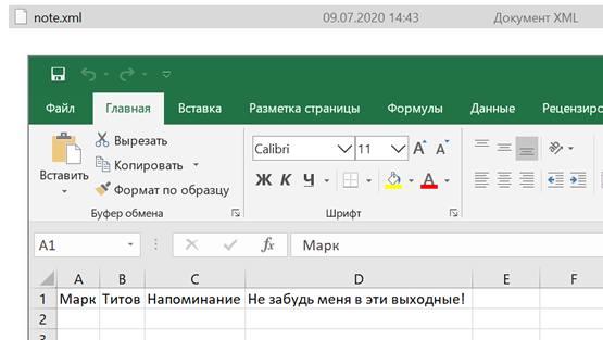 Отображение файла формата xml в приложении Excel