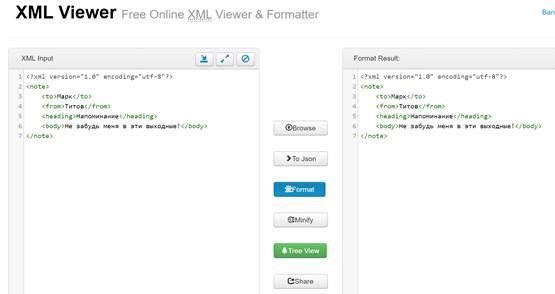 XML Viewer для просмотра файлов