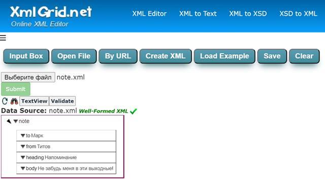 Работа с файлом xml в сервисе XML Grid