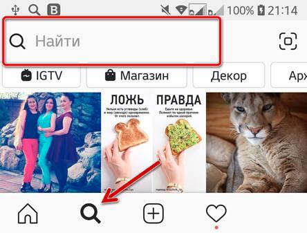 Использование поисковой системы Instagram для поиска людей