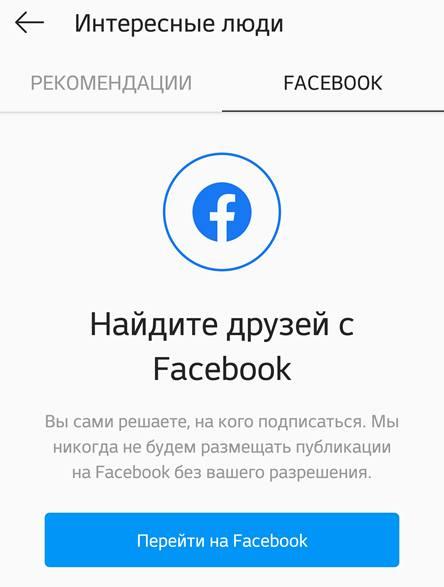 Свяжем страницы Instagram и Facebook для поиска друзей