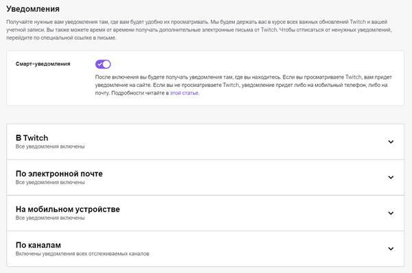 Страница настроек уведомлений на Twitch