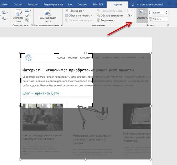 Доступ к обрезанному изображению в документе Office