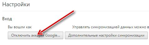 Кнопка выхода из аккаунта в браузере Google Chrome
