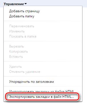 Меню экспорта закладок в файл из Chrome